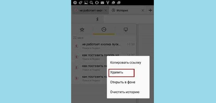Удаление страницы из истории Яндекс
