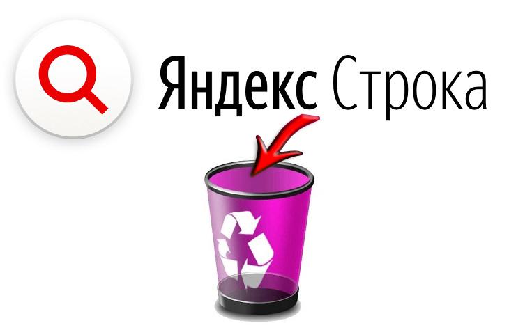 Как удалить Как удалить Яндекс строку