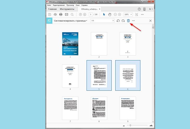 Удаление страниц в Adobe Acrobat