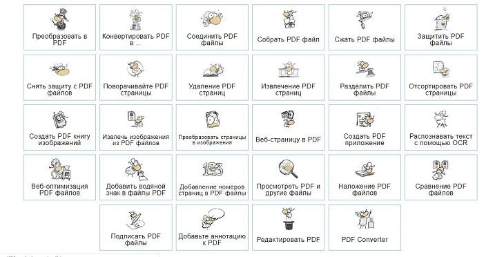 Возможности приложения PDF24 Tools