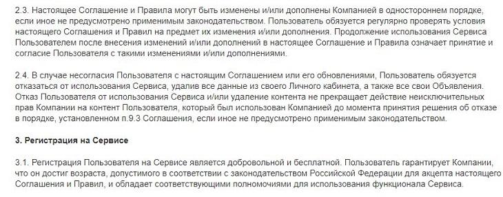 Лицензионное соглашение Юла
