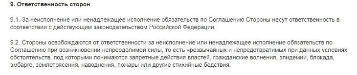 Лицензионное соглашение сервиса Юла