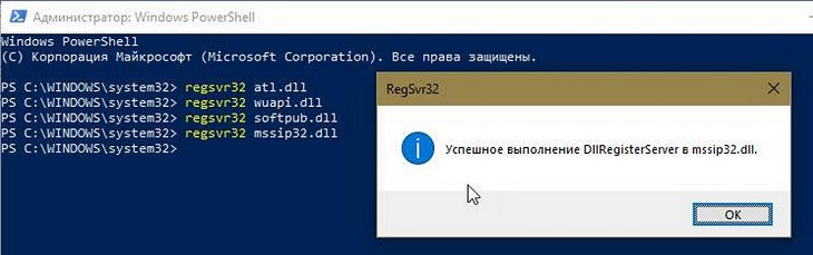 PowerShell (администратор)