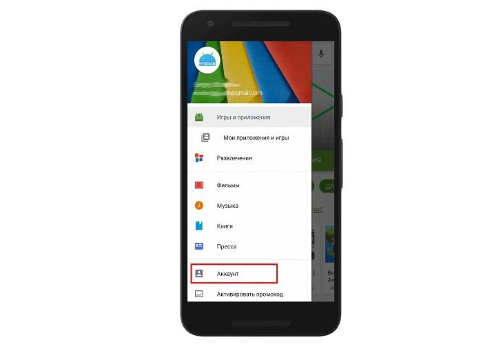 Удаление карты в Гугле с телефона