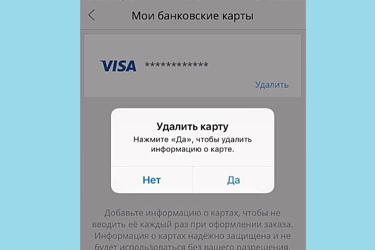 Удаление карты с Алиэкспресс через мобильный телефон
