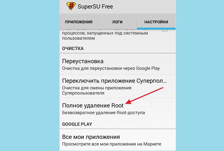 SuperSu Полное удаление Root