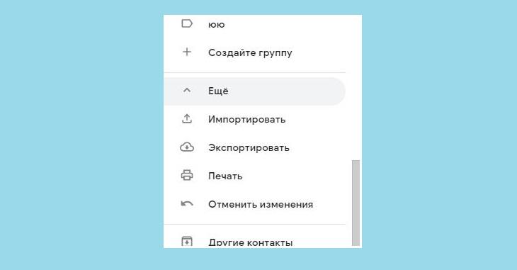 Отмена изменений на contacts.google.com
