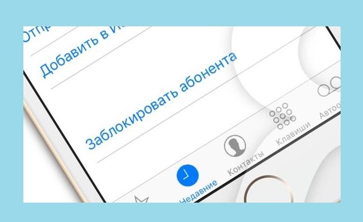 Блокировка абонента iphone