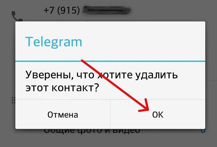 Удалить контакт Телеграмма на Андроиде