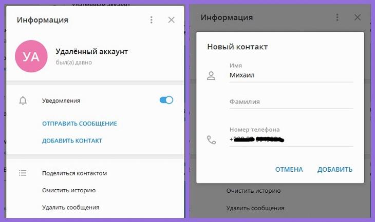 Восстановить удаленные контакт Телеграмм