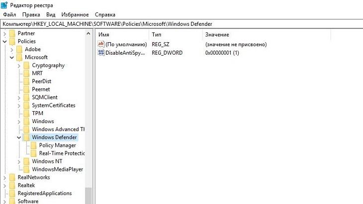 Windows Defender в реестре