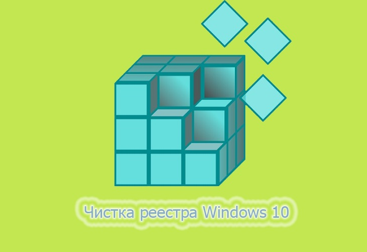 Как удалить реестр Windows 10