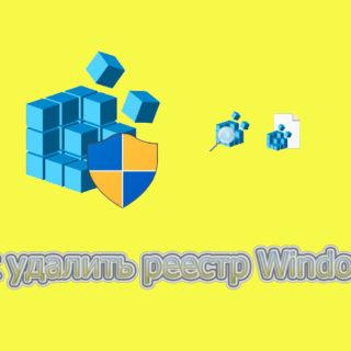 Как удалить реестр Windows 7