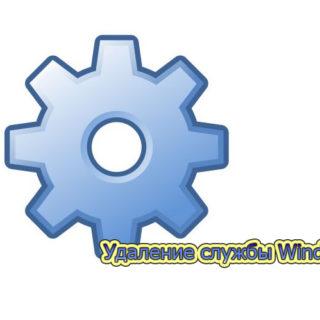 Как удалить службу Windows