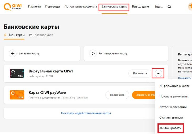 Деактивация карты в приложение Киви