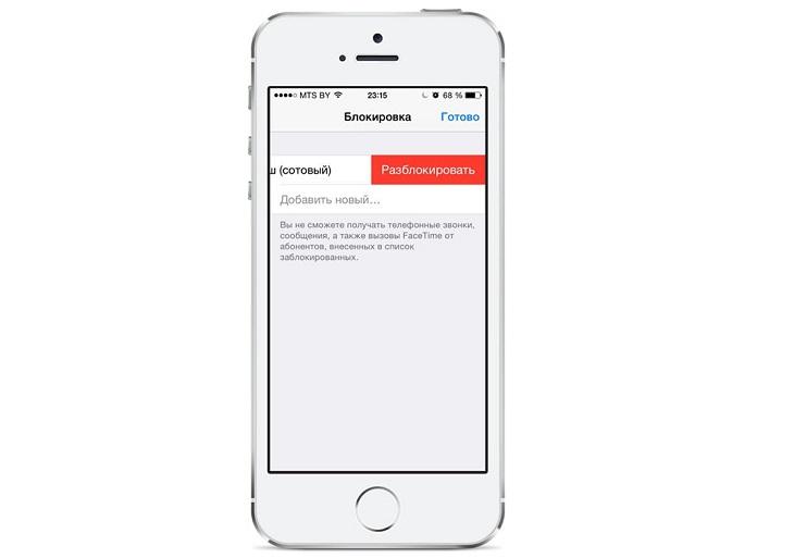 Разблокировка контакта из черного списка Айфон