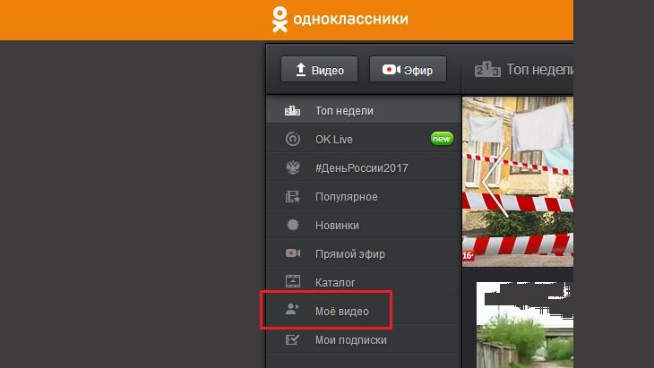 Удаление видео Одноклассники