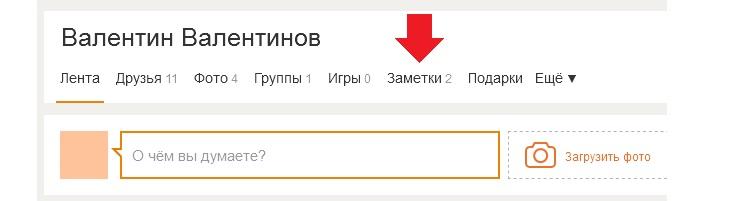 Удалить заметку Одноклассники