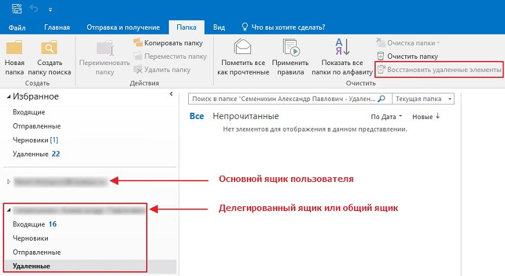 Восстановление писем Outlook