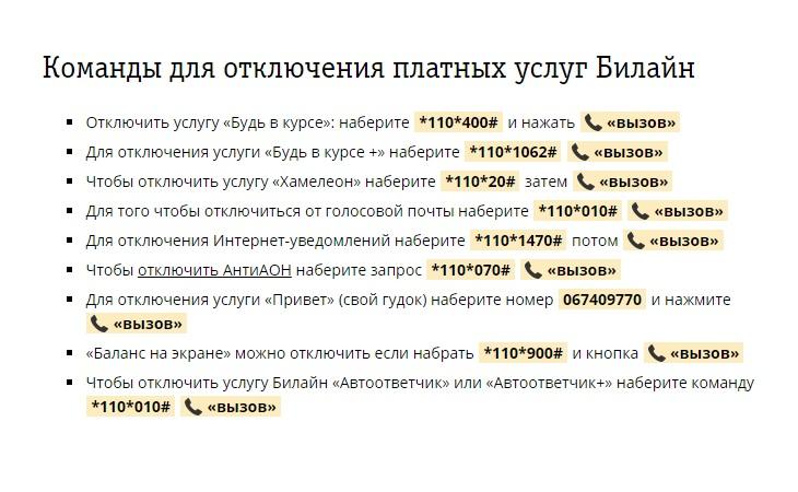 Комбинация клавиш для удаления платных услуг Билайн