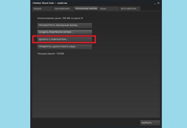 Удалить с компьютера игру Steam