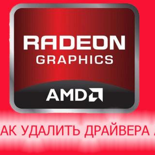 Как удалить драйвера AMD