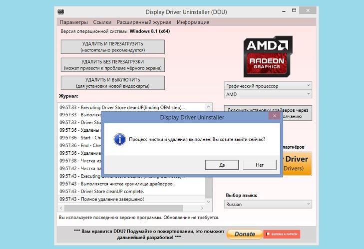 Удаление драйвера через Display Driver Uninstaller