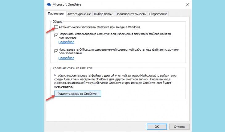 Отключение синхронизации OneDrive
