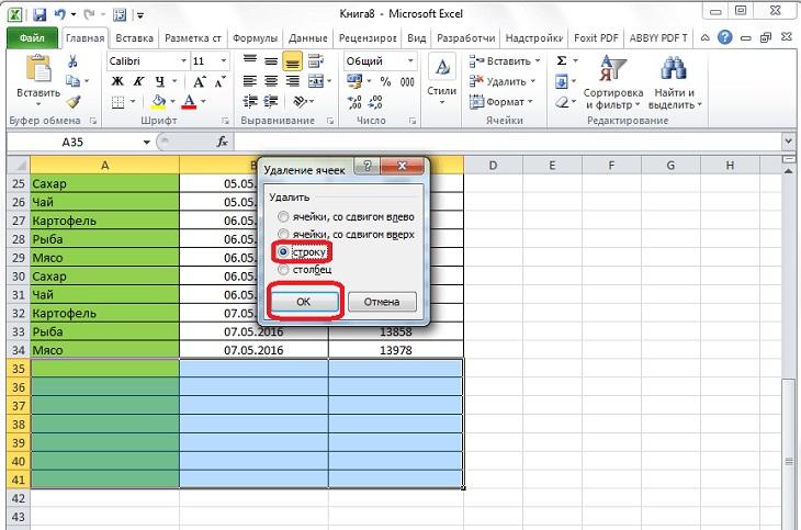 Удаление лишних строк Excel