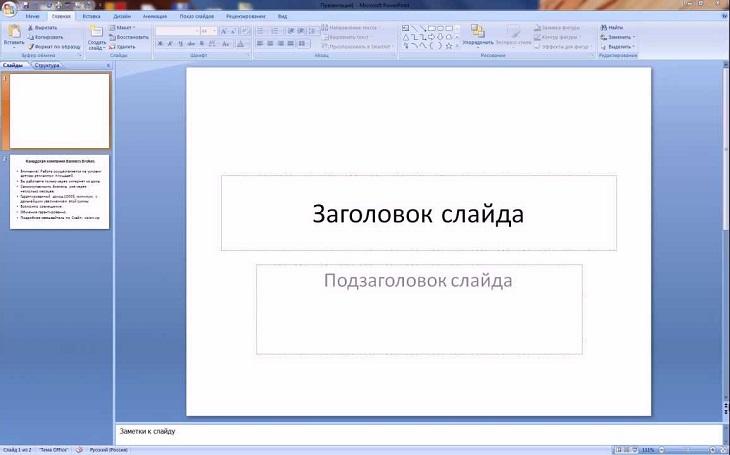 Powerpoint Удалить заголовок