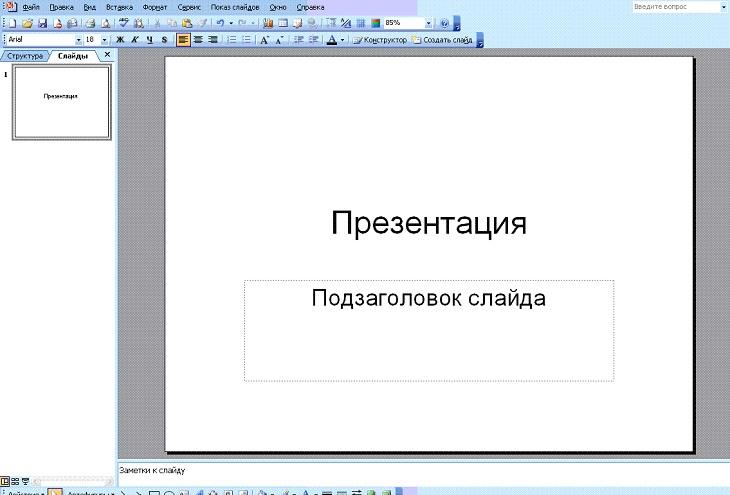 Powerpoint Восстановление презентации