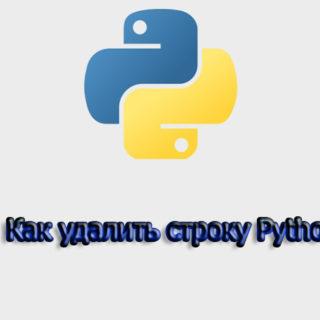 Как удалить строку Python