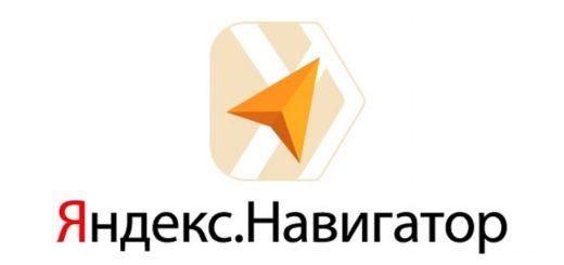 Как удалить Яндекс.Навигатор