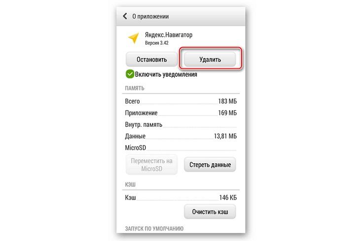 Отключение приложения Яндекс навигатор