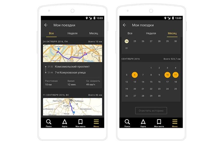 Очистка истории маршрутов Яндекс навигатора