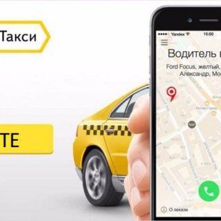 Как удалить Яндекс Такси