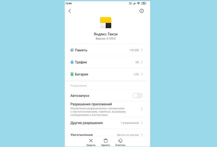 Удалить приложение Яндекс такси