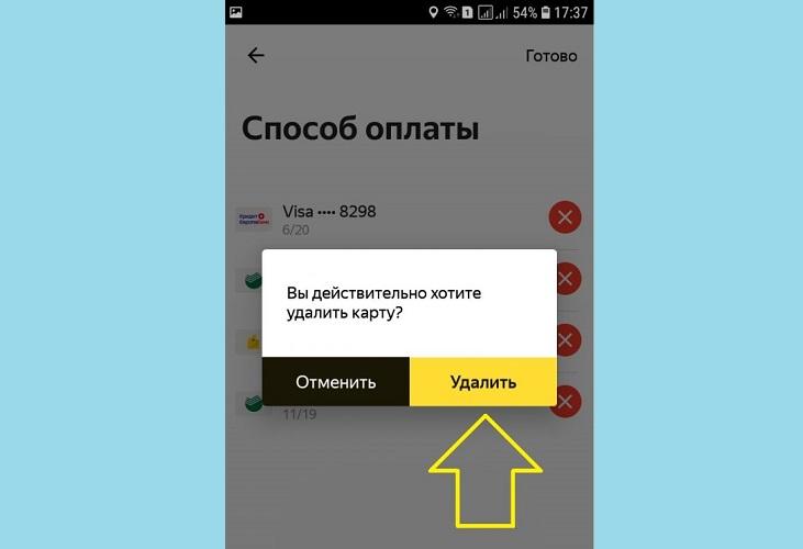 Удалить платежную карту из Яндекс Такси