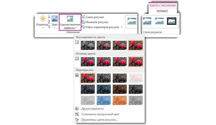 Установка прозрачного цвета в презентации