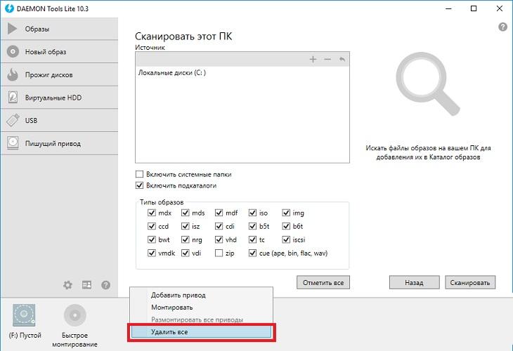 Удалить Dtsoft Virtual CD-Rom device