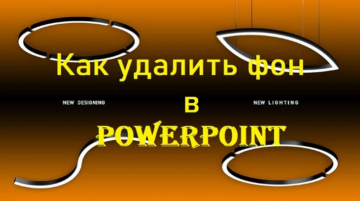Как удалить фон в PowerPoint