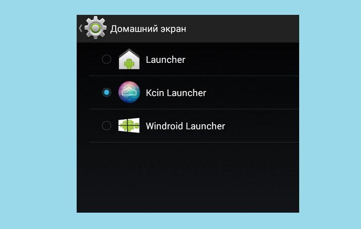 Выбор стандартного Launcher