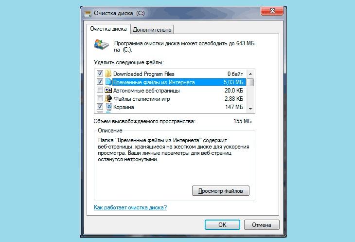 Очистка компьютера от временных файлов