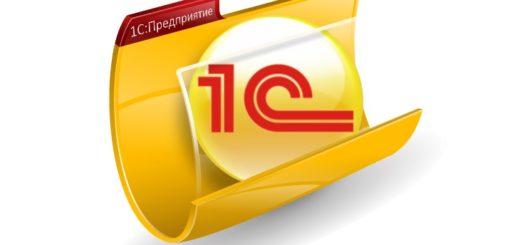 Как удалить документ в 1C