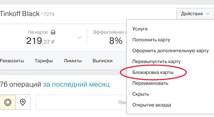 Дополнительные возможности Интернет-банкинга Тинькофф