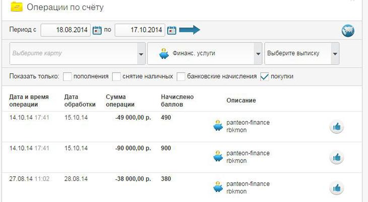 Очистить историю платежей в Тинькофф-онлайн