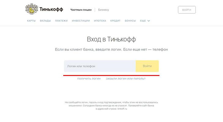 Вход в онлайн-банкинг Тинькофф