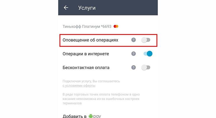 Отключить СМС-оповещение в приложении Тинькофф