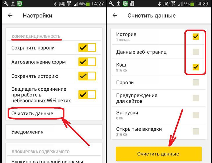 Удаление истории Яндекса