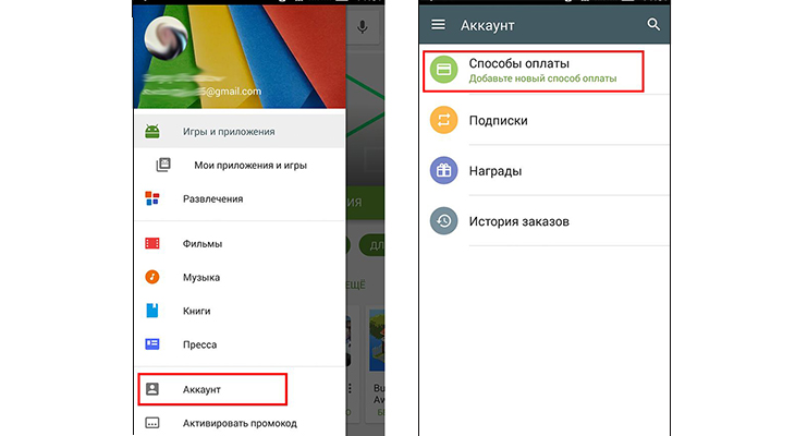 отвязать карту от Google Play